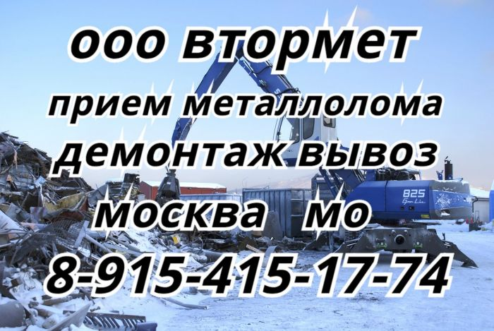 Пункт приема металлолома дмитров 1 кг алюминия цена в Спутник