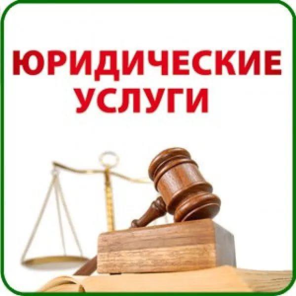 юридические консультации орехово зуево