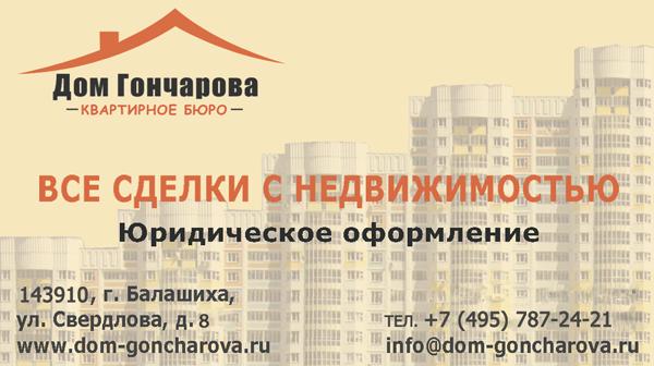 должностная инструкция агент по недвижимости - фото 8