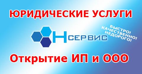 Регистрация ип ооо быстро регистрация ип минский городской исполнительный комитет